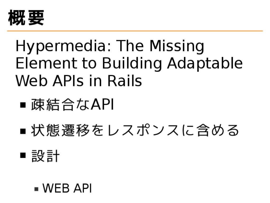 概要 Hypermedia: The Missing Element to Building ...