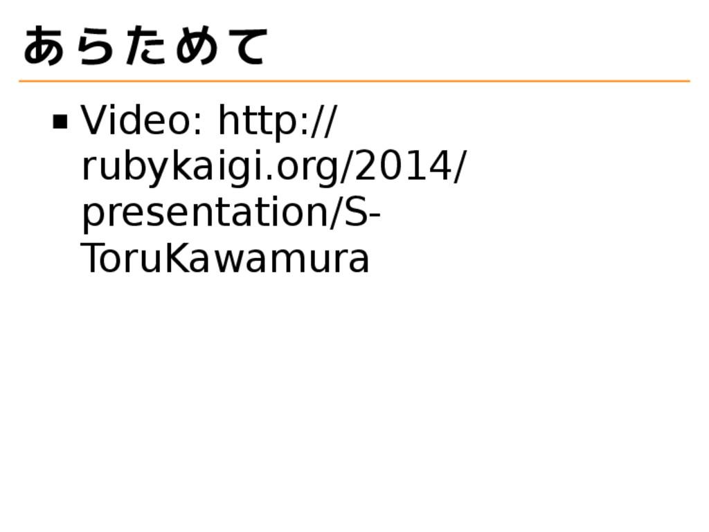 あらためて Video: http:// rubykaigi.org/2014/ presen...