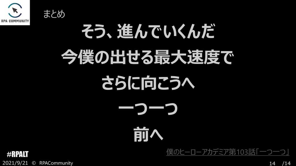 /14 #RPALT 2021/9/21 © RPACommunity 14 まとめ そう、進...