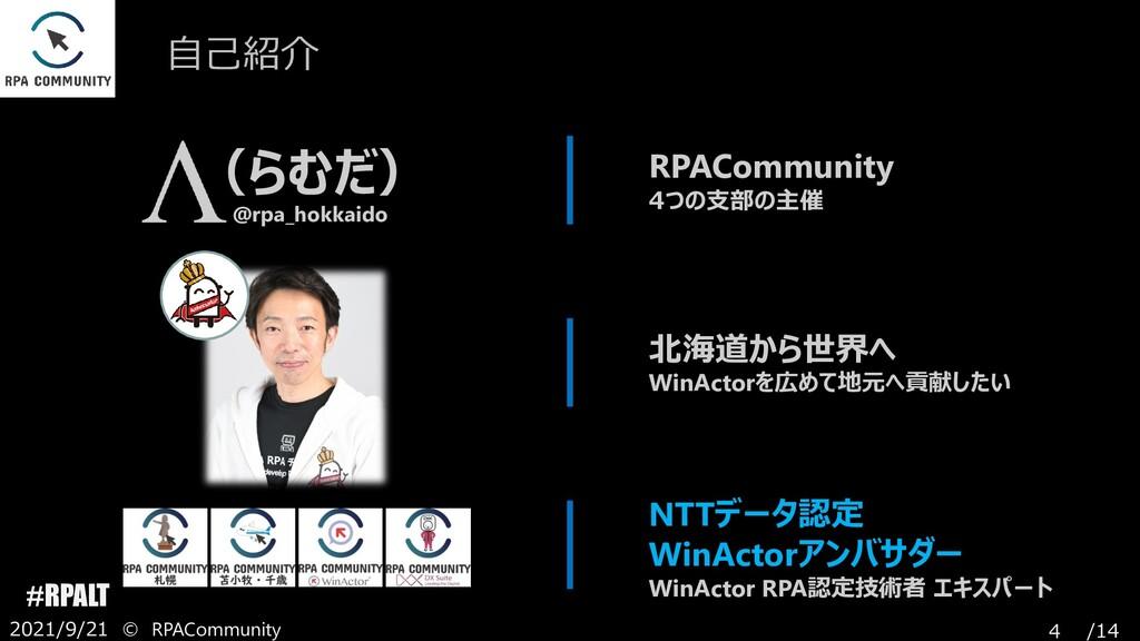 /14 #RPALT 自己紹介 2021/9/21 © RPACommunity 4 北海道か...