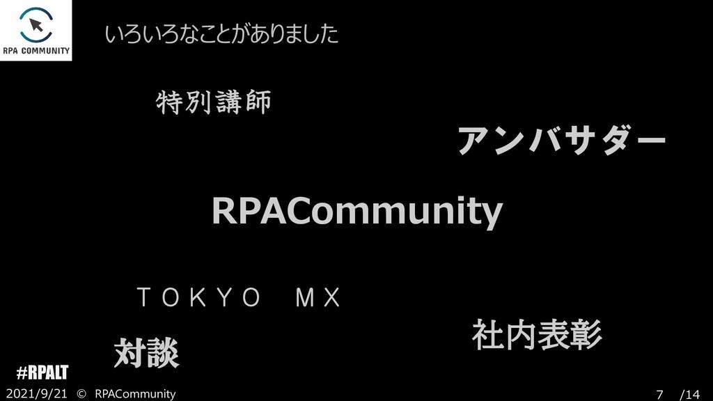/14 #RPALT 2021/9/21 © RPACommunity 7 RPACommun...