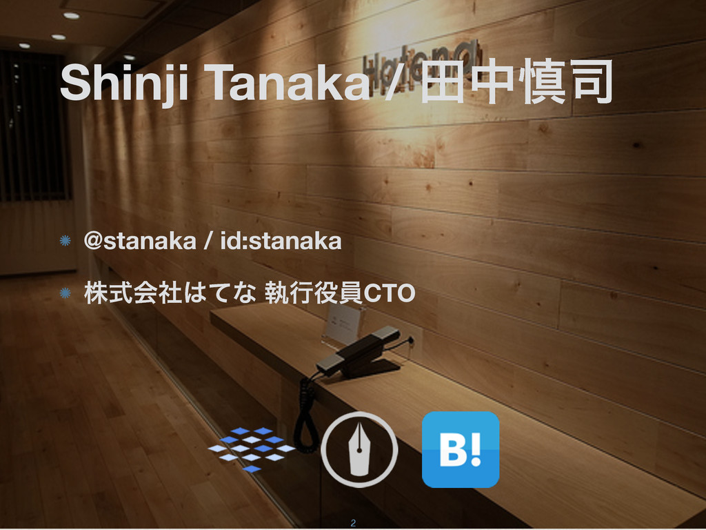 Shinji Tanaka / ాத৻ @stanaka / id:stanaka גࣜձࣾ...