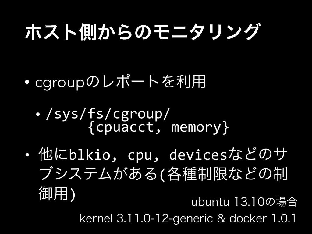 ϗετଆ͔ΒͷϞχλϦϯά • cgroupͷϨϙʔτΛར༻ • /sys/fs/cgroup...