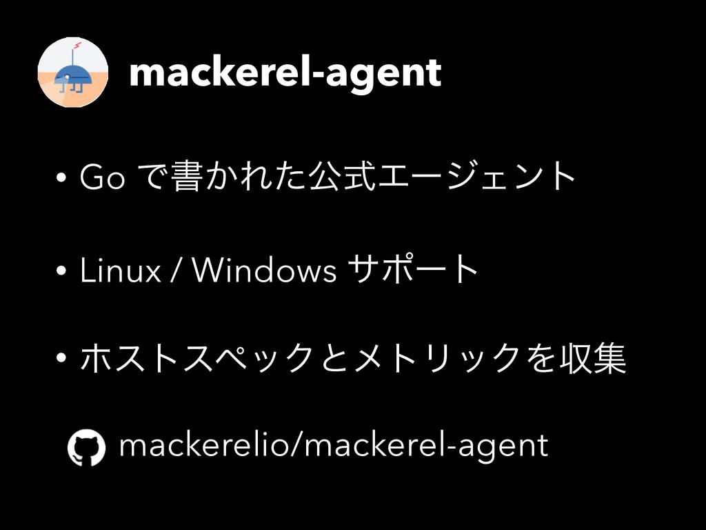 mackerel-agent • Go Ͱॻ͔ΕͨެࣜΤʔδΣϯτ • Linux / Win...