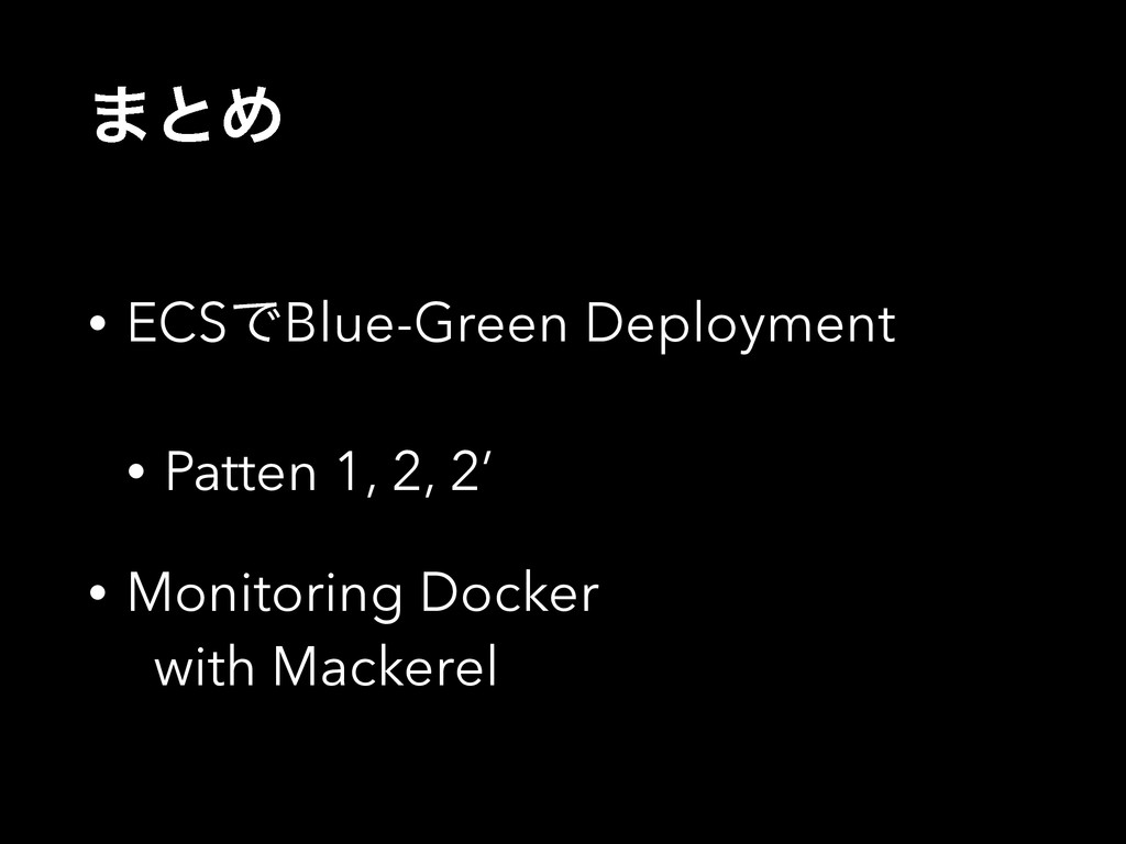 ·ͱΊ • ECSͰBlue-Green Deployment • Patten 1, 2, ...