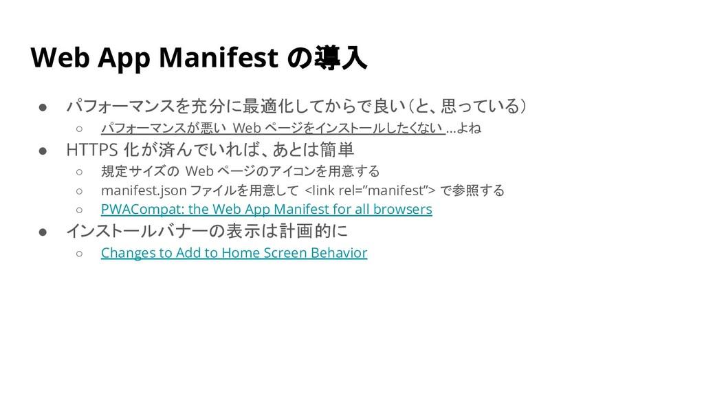 Web App Manifest の導入 ● パフォーマンスを充分に最適化してからで良い(と、...