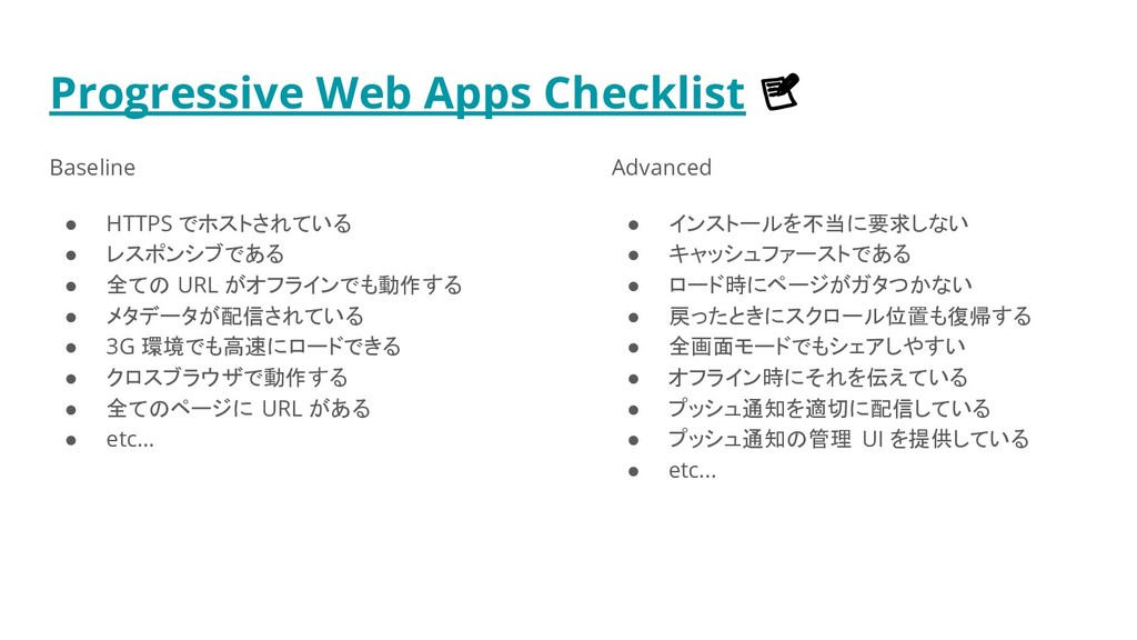 Progressive Web Apps Checklist Baseline ● HTTPS...