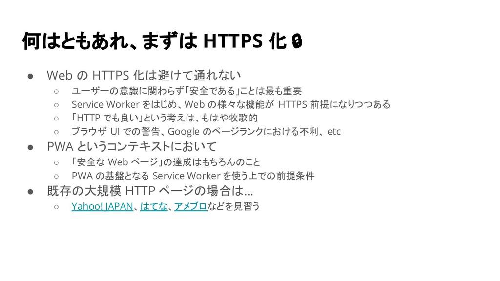 何はともあれ、まずは HTTPS 化 ● Web の HTTPS 化は避けて通れない ○ ユー...