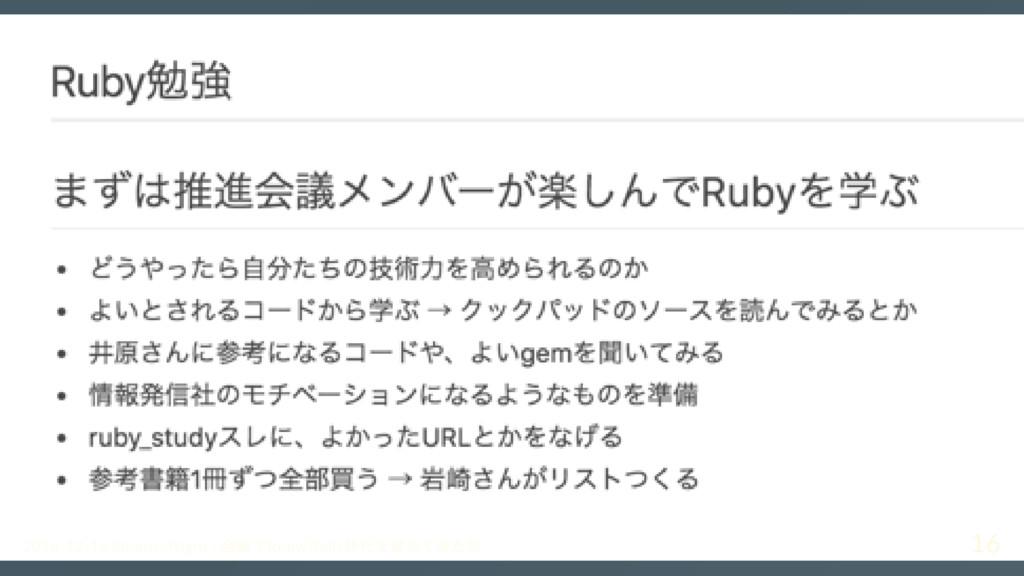 2016-12-19 Shippai Night | 全員でRuby/Rails 移行を進めて...