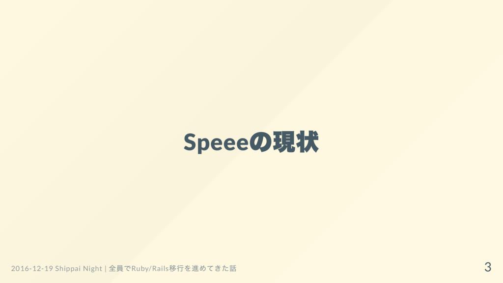 Speee の現状 2016-12-19 Shippai Night | 全員でRuby/Ra...