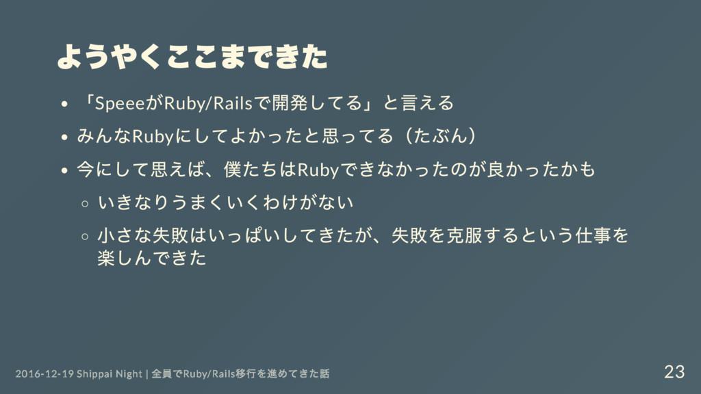 ようやくここまできた 「Speee がRuby/Rails で開発してる」 と言える みんなR...