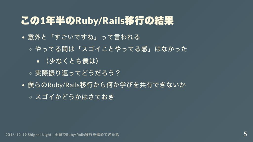 この1 年半のRuby/Rails 移行の結果 意外と「 すごいですね」 って言われる やって...