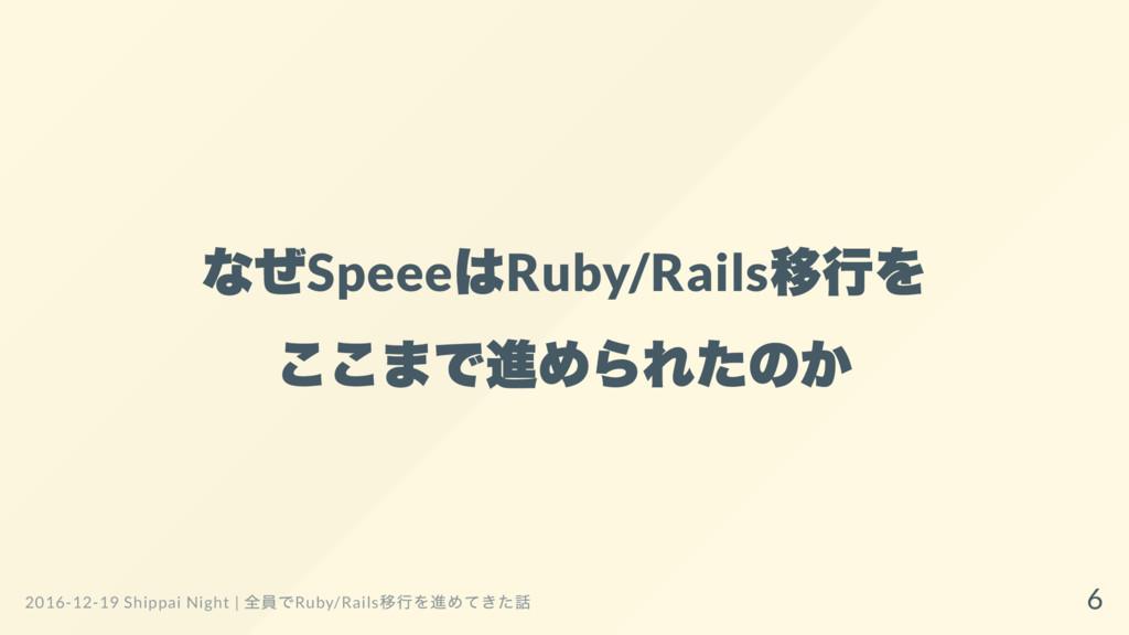 なぜSpeee はRuby/Rails 移行を ここまで進められたのか 2016-12-19 ...