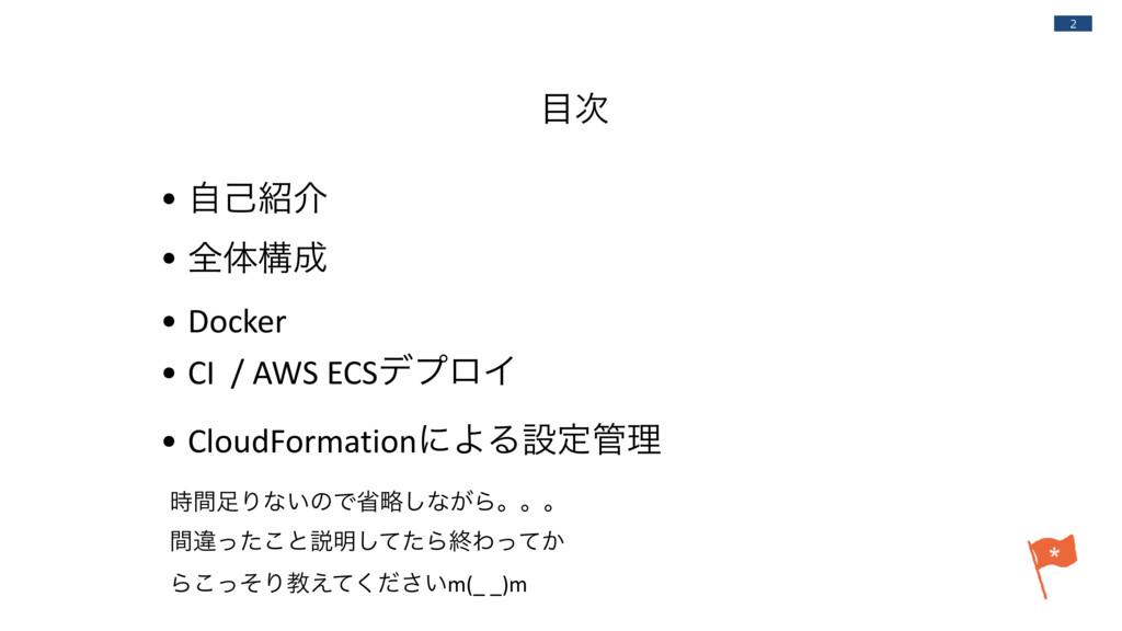 2  • ࣗݾհ • શମߏ • Docker • CI / AWS ECSσϓϩΠ ...