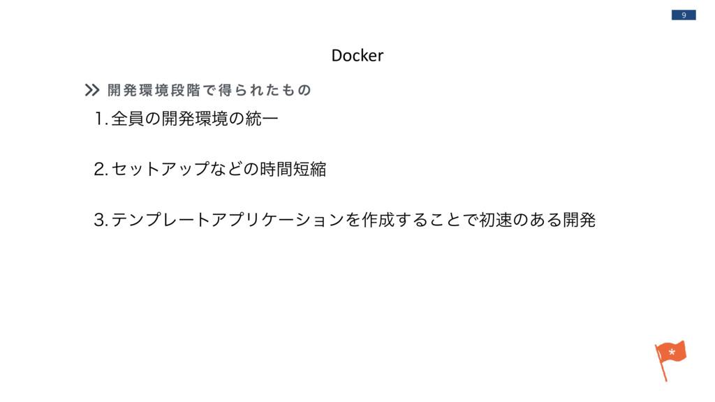 9 ։ ൃ ڥ ஈ ֊Ͱ ಘ ΒΕͨ  ͷ Docker શһͷ։ൃڥͷ౷Ұ ...
