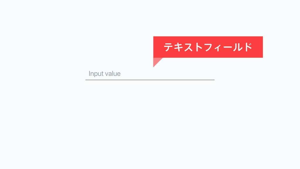 ςΩετϑΟʔϧυ Input value