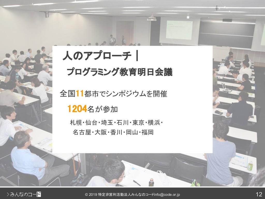 12 © 2019 特定非営利活動法人みんなのコード info@code.or.jp  人のア...