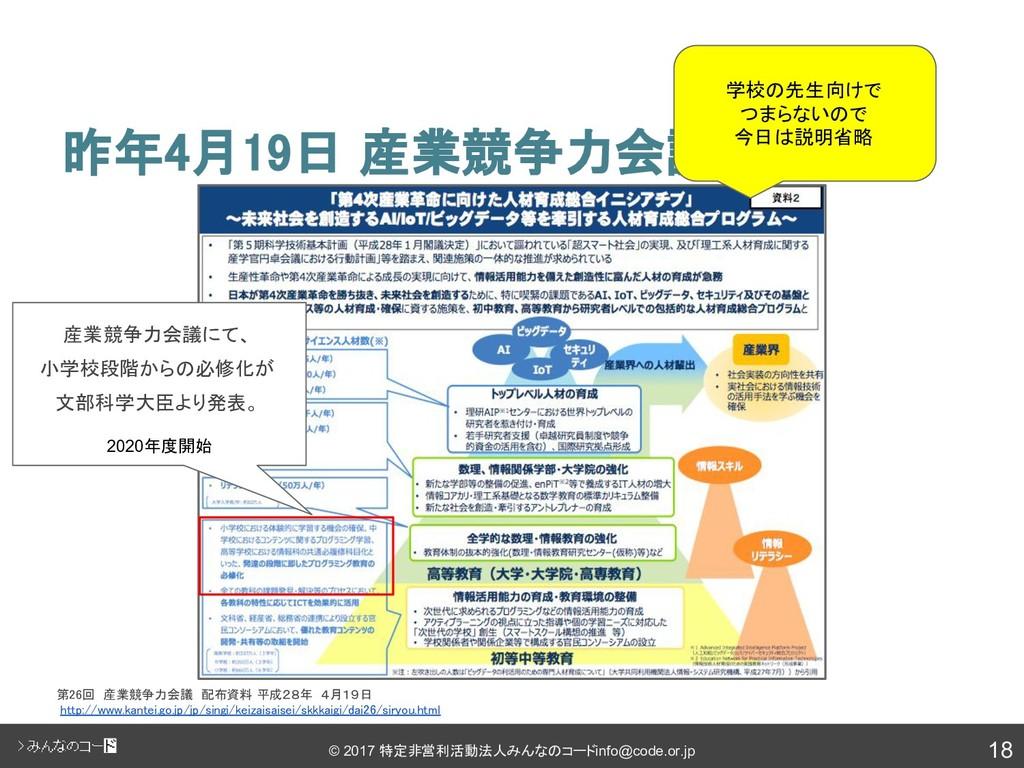 18 © 2017 特定非営利活動法人みんなのコード info@code.or.jp 昨年4月...