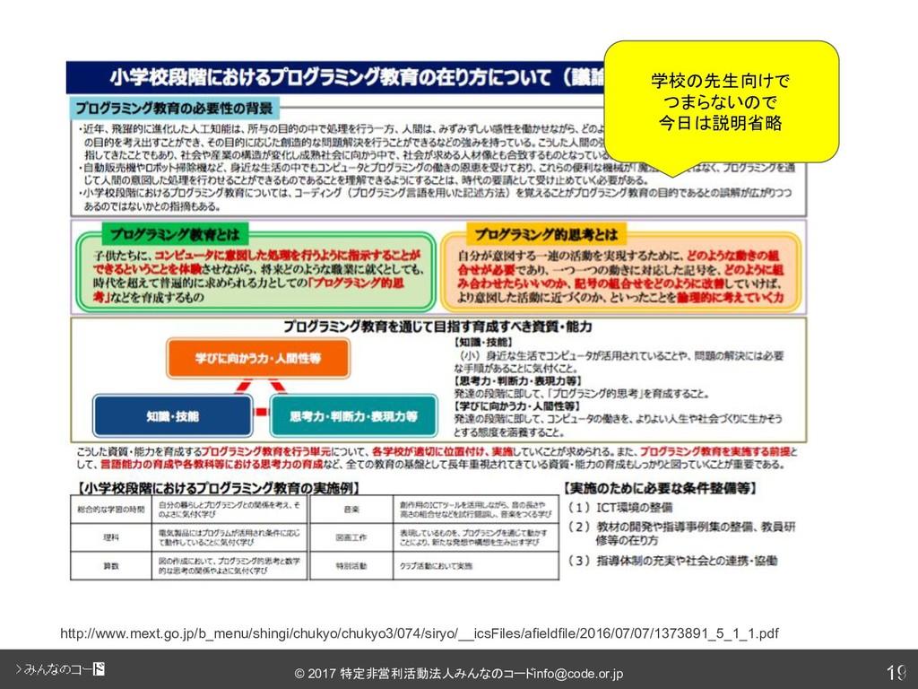 19 © 2017 特定非営利活動法人みんなのコード info@code.or.jp 19 h...