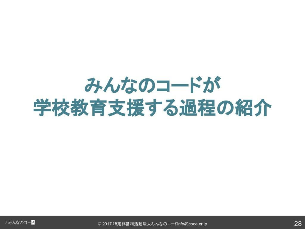 28 © 2017 特定非営利活動法人みんなのコード info@code.or.jp みんなの...