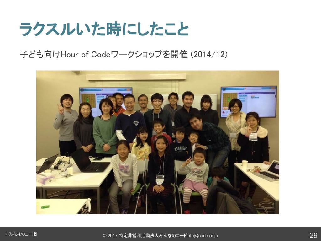 29 © 2017 特定非営利活動法人みんなのコード info@code.or.jp ラクスル...