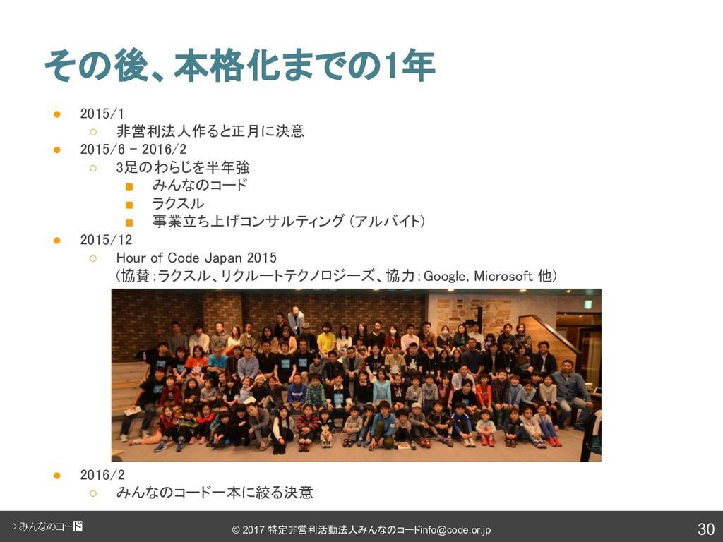 30 © 2017 特定非営利活動法人みんなのコード info@code.or.jp その後、...