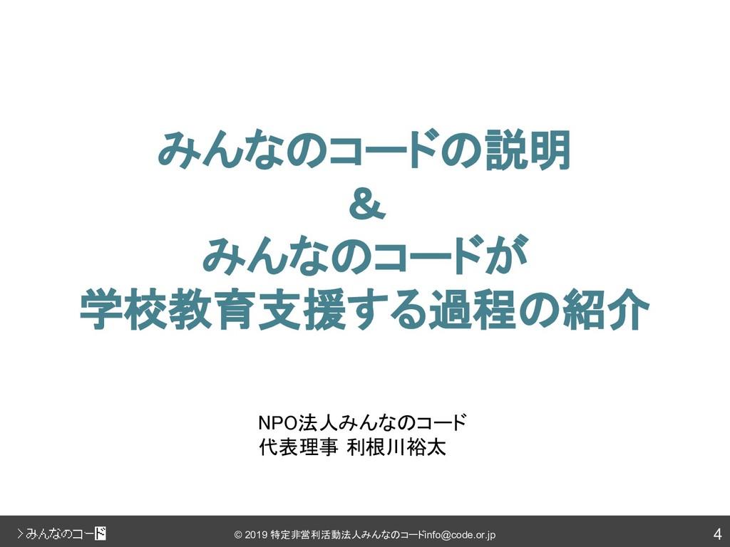 4 © 2019 特定非営利活動法人みんなのコード info@code.or.jp みんなのコ...