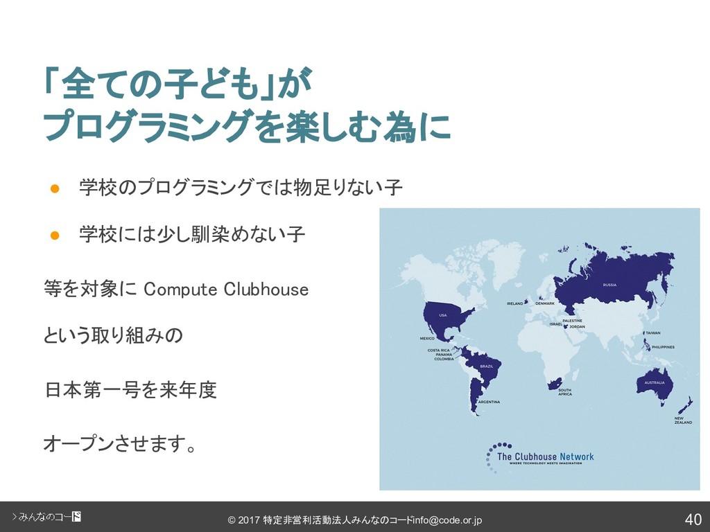 40 © 2017 特定非営利活動法人みんなのコード info@code.or.jp 「全ての...
