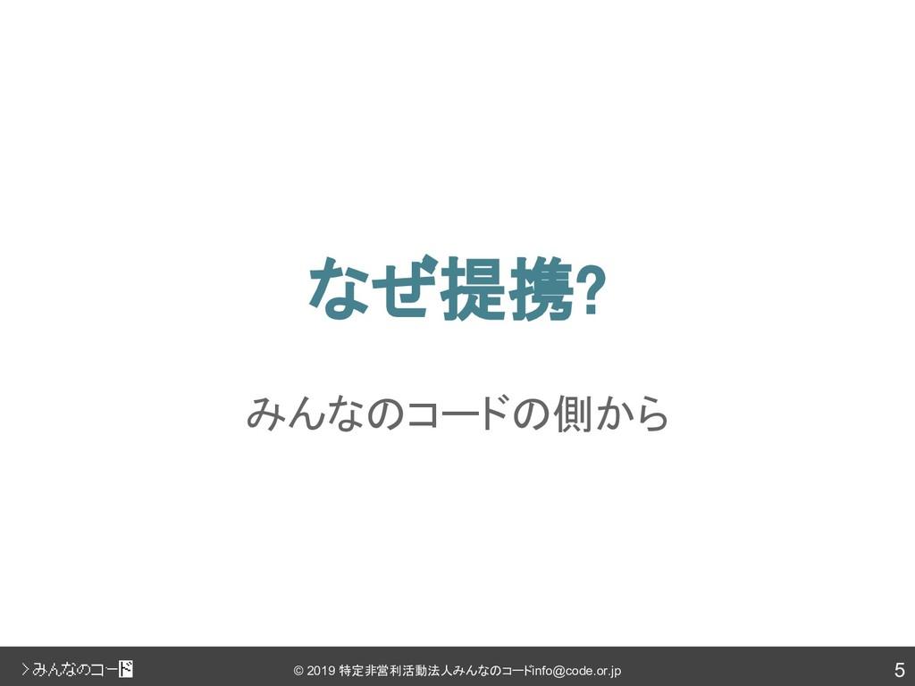 5 © 2019 特定非営利活動法人みんなのコード info@code.or.jp なぜ提携?...