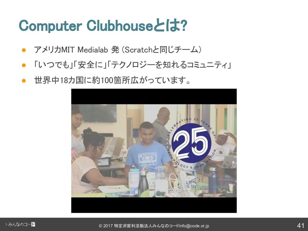 41 © 2017 特定非営利活動法人みんなのコード info@code.or.jp Comp...