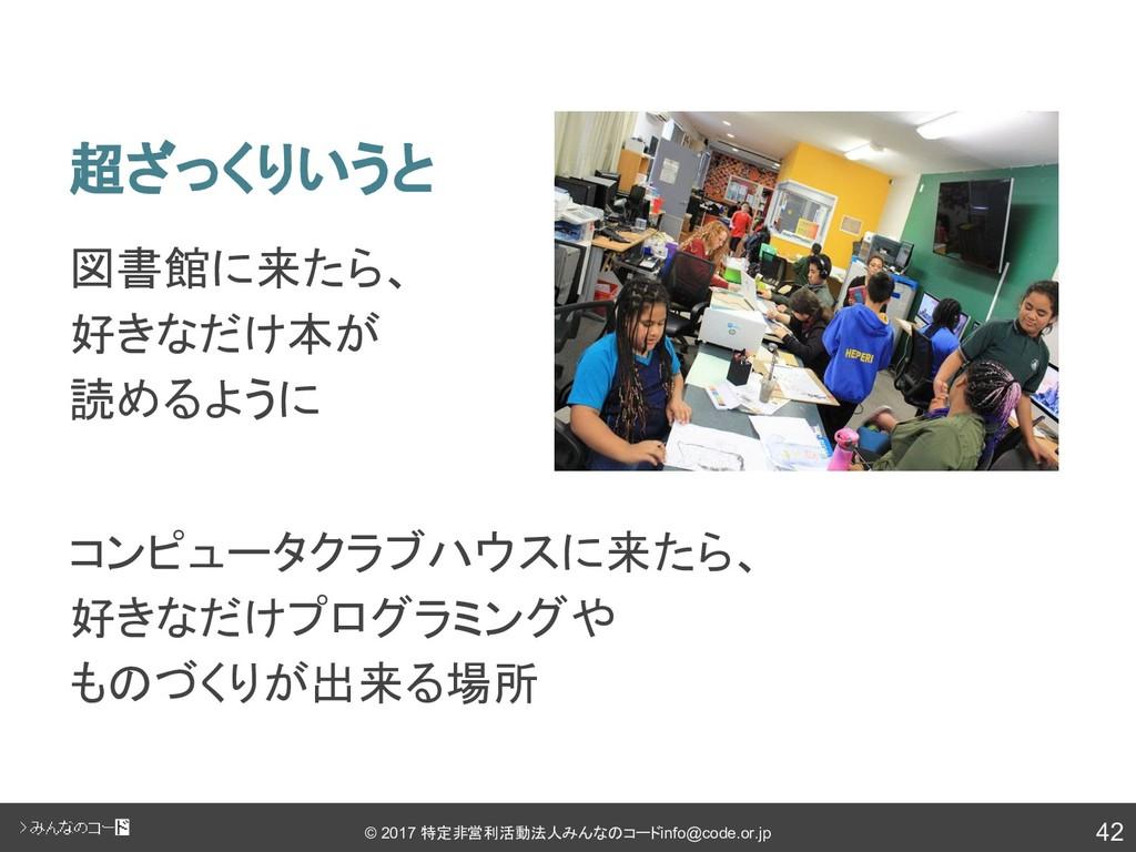42 © 2017 特定非営利活動法人みんなのコード info@code.or.jp 超ざっく...