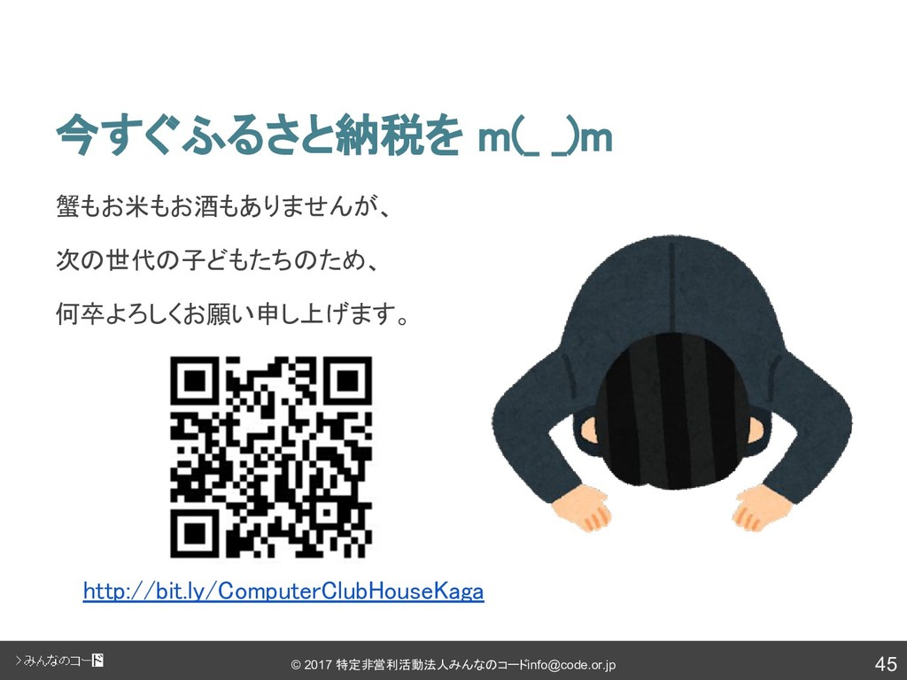 45 © 2017 特定非営利活動法人みんなのコード info@code.or.jp 今すぐふ...