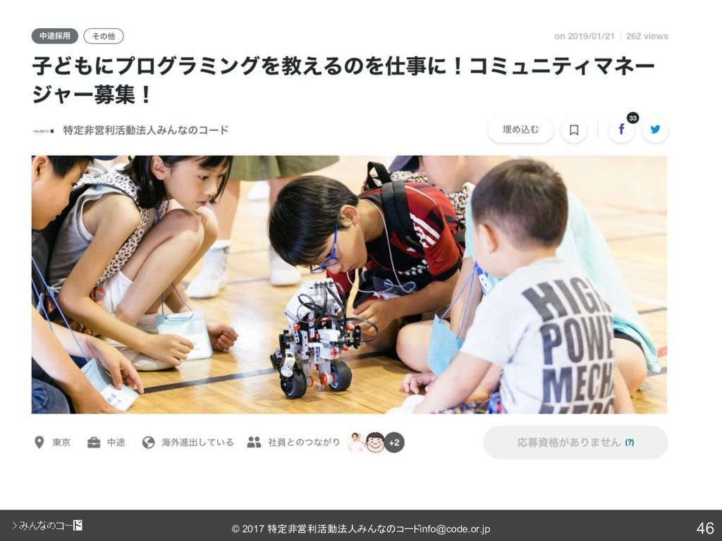46 © 2017 特定非営利活動法人みんなのコード info@code.or.jp
