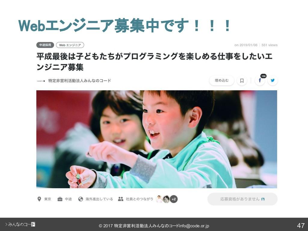 47 © 2017 特定非営利活動法人みんなのコード info@code.or.jp Webエ...