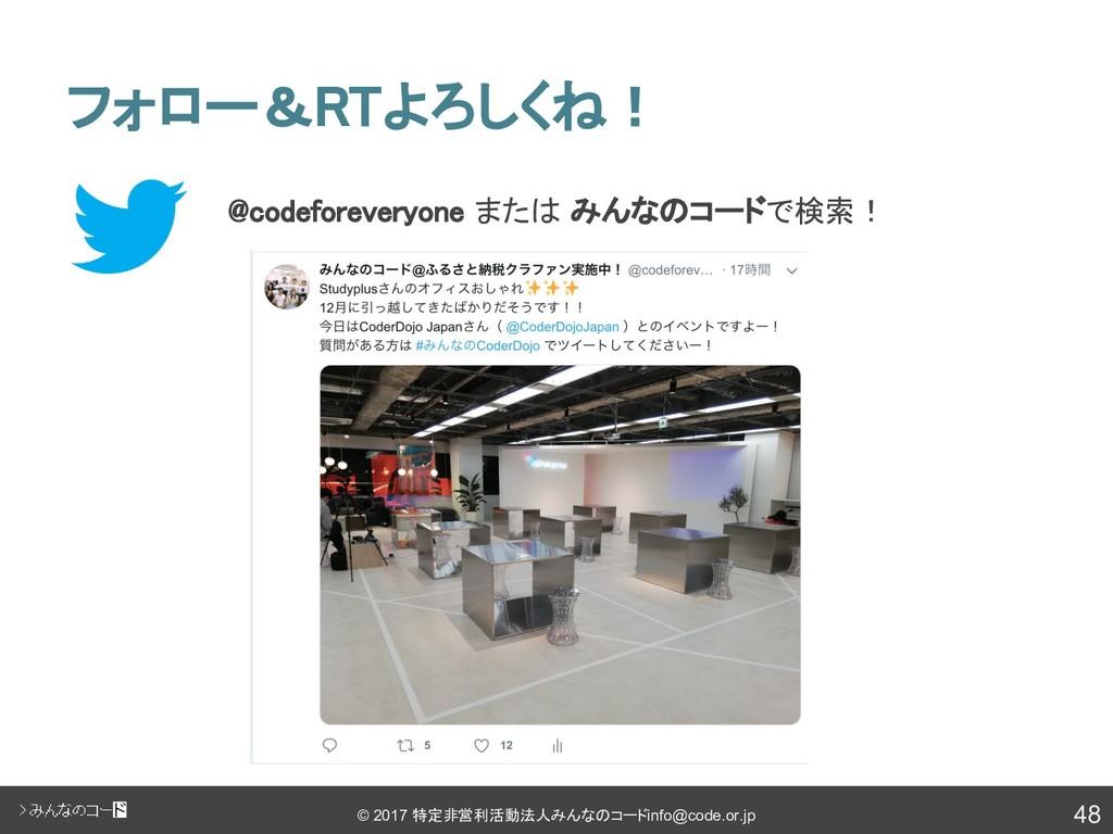 48 © 2017 特定非営利活動法人みんなのコード info@code.or.jp フォロー...