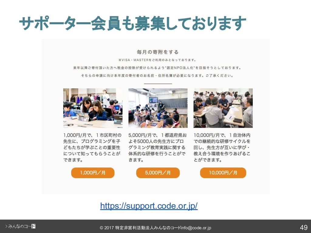 49 © 2017 特定非営利活動法人みんなのコード info@code.or.jp サポータ...