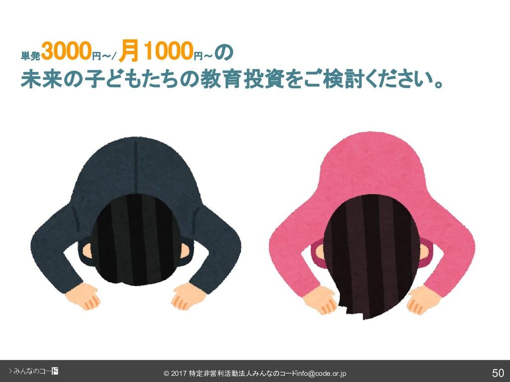 50 © 2017 特定非営利活動法人みんなのコード info@code.or.jp 単発 3...