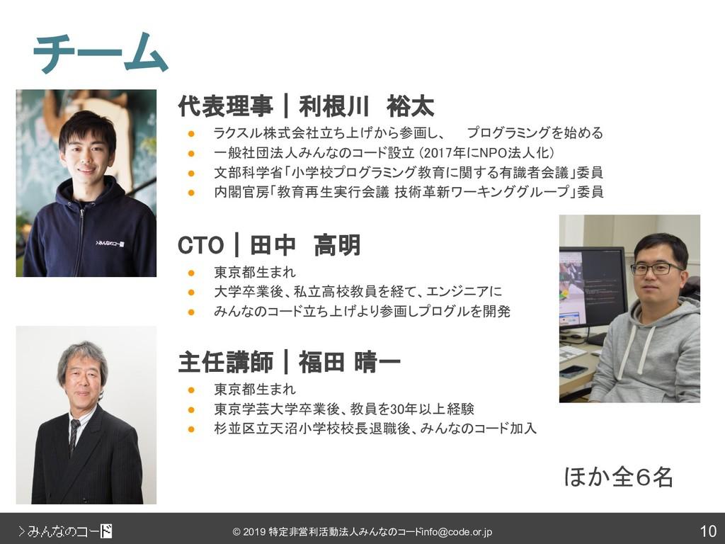 10 © 2019 特定非営利活動法人みんなのコード info@code.or.jp チーム ...
