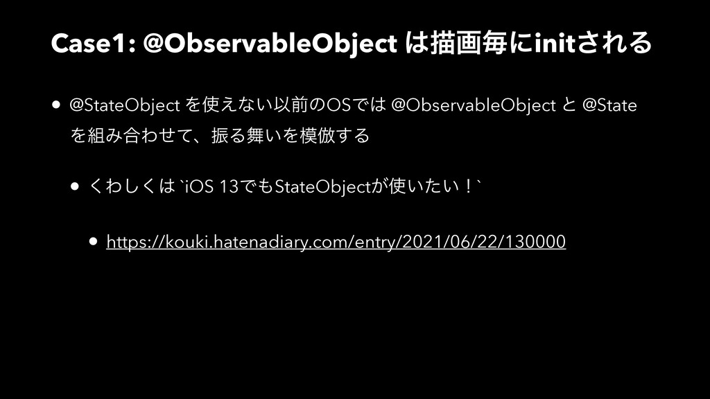 • @StateObject Λ͑ͳ͍ҎલͷOSͰ @ObservableObject ͱ...