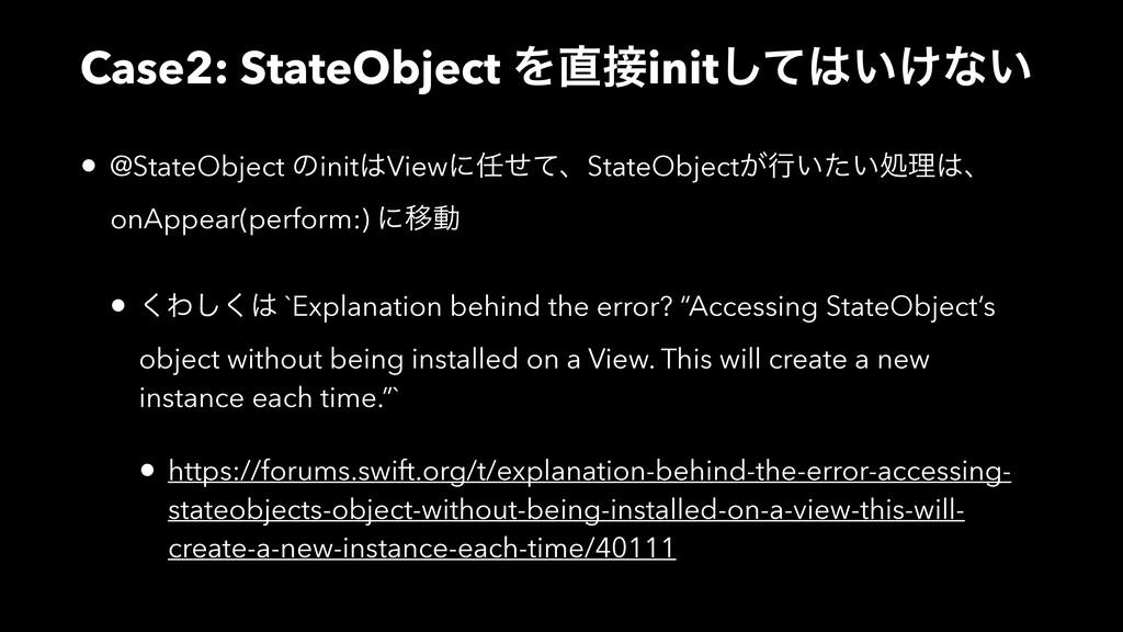 • @StateObject ͷinitViewʹͤͯɺStateObject͕ߦ͍͍ͨॲ...