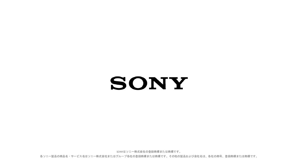 SONYはソニー株式会社の登録商標または商標です。 各ソニー製品の商品名・サービス名はソニー株...