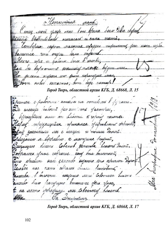 102 Город Тверь, областной архив КГБ, Д. 68668,...