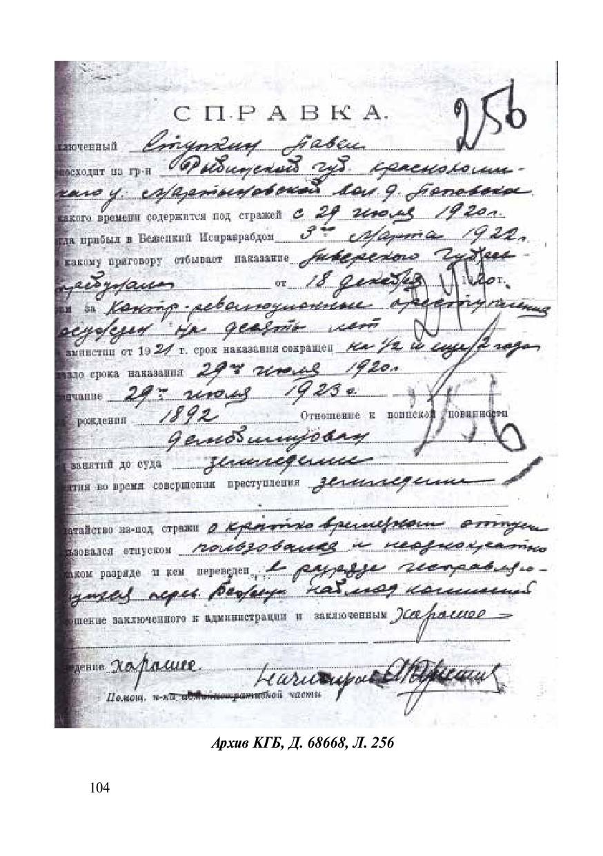 104 Архив КГБ, Д. 68668, Л. 256