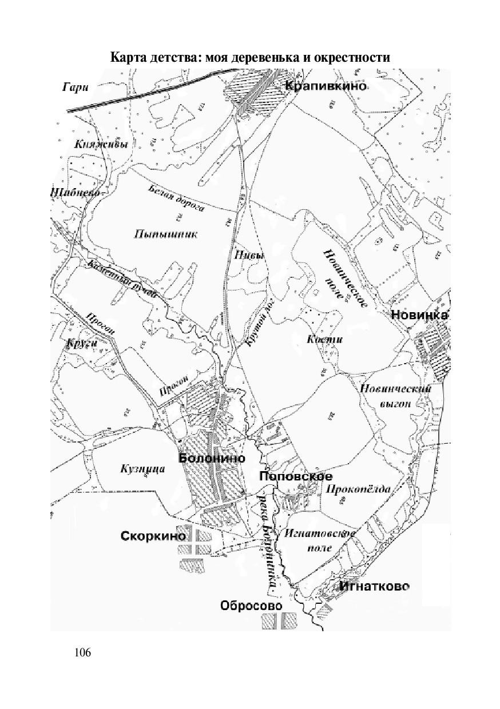 106 Карта детства: моя деревенька и окрестности
