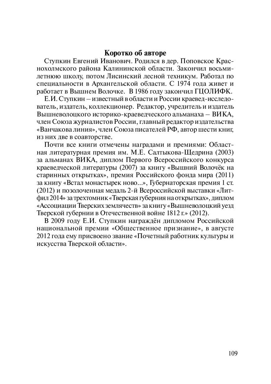 109 Коротко об авторе Ступкин Евгений Иванович....