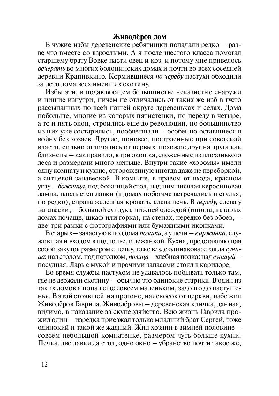12 Живодёров дом В чужие избы деревенские ребят...
