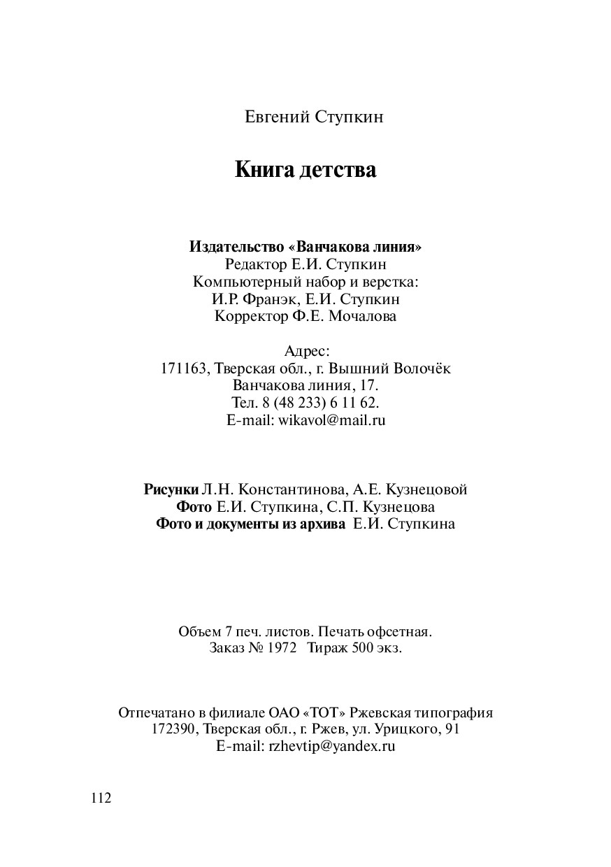 112 Книга детства Издательство «Ванчакова линия...