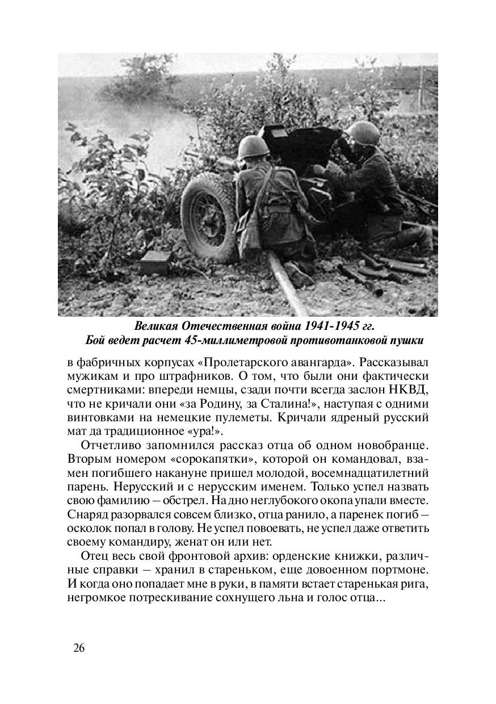 26 в фабричных корпусах «Пролетарского авангард...
