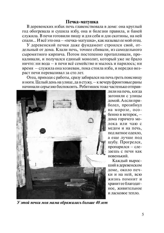 5 Печка-матушка В деревенских избах печь главен...