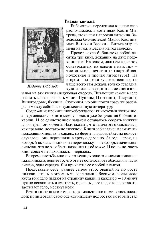 44 Рваная книжка Библиотека-передвижка в нашем ...